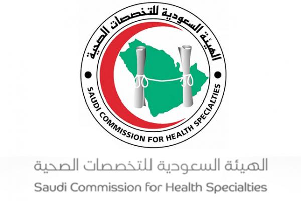 هيئة التخصصات الصحية تعلن بدء القبول في التخصصات الدقيقة ...